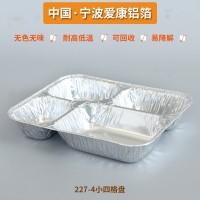 铝箔盒模具