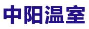 青州中阳温室工程有限公司