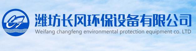 潍坊长风环保设备有限公司