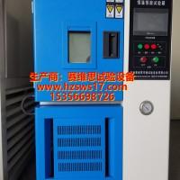 温州恒温恒湿试验箱/温州高低温潮湿试验箱