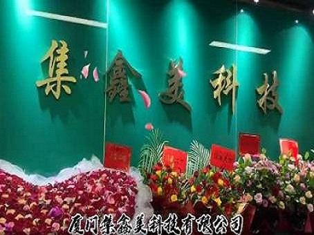 厦门集鑫美科技有限公司