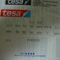 江苏省德莎tesa52330贴版胶带