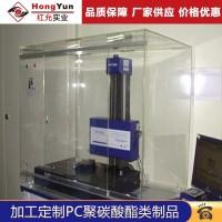 机器设备安全保护罩 pc亚克力有机玻璃聚碳酸酯板雕刻