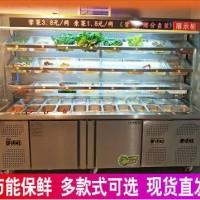 重庆串串冒菜展示柜供应