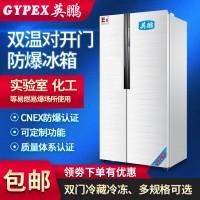 广东英鹏防爆冰箱 双温对开门防爆冰箱大类