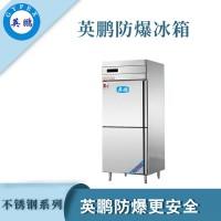 L-200BXG300L江西实验室用不锈钢防爆冰箱-厂家报价