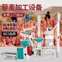 全自动藜麦脱皮抛光机藜麦专用加工设备藜麦去壳去皂苷成套设备