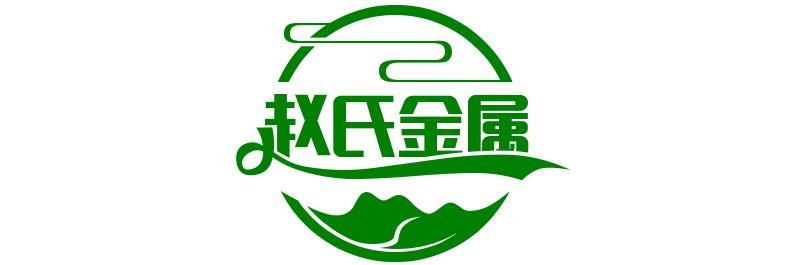 菏泽市牡丹区赵氏有色金属有限公司