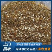 回收金催化剂