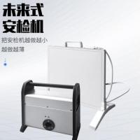 《琼玖探测》便携性安检机FDT-RTPX100