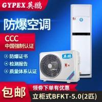 防爆空调BFKT-5.0北京化工厂用立柜式工业防爆空调