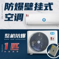 壁挂式防爆空调1匹 上海英鹏厂家供应 化工厂 发电站