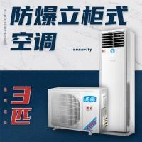 立柜式防爆空调3匹 北京英鹏厂家直供 发电站 危险品仓库
