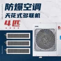 风管式防爆多联机 4匹 沈阳英鹏厂家直供 发电站 原油库