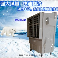 KT-1B-H6蒸发式冷风机 井水制冷降温移动空调